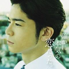 Tashikani Honki no Koi Datta. CD1