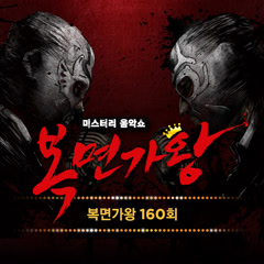 King of Mask Singer EP.160