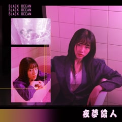 Black Ocean (EP) - Lee Bada