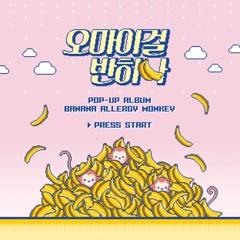 Banana Allergy Monkey (EP)