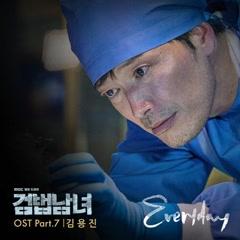 Investigation Couple OST Part.7