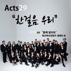 One Our Step (With Us Youth Video Experience Campaign Song) - Acts 29 Artists Choir