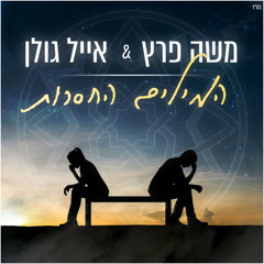 Hamilim Hachaserot (Single)