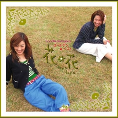Golden Best single collection - Hana*Hana