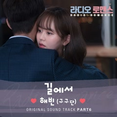 Radio Romance OST Part.6 - Haebin