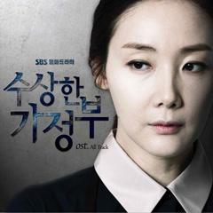 The Strange Housekeeper OST