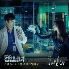 Investigation Couple OST Part.6
