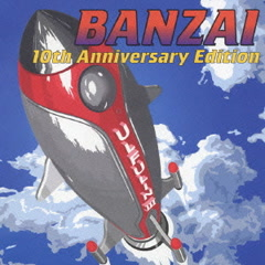 Banzai ~10th Anniversary Edition~ - ULFULS