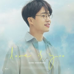 Love Is You (Single) - Hong Dae Kwang