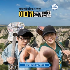 Road To Ithaca Part.6 - Lee Hong Ki, Ha Hyun Woo (Guckkasten), Yoon Do-hyun