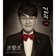 Wait A Second (Single) - Jo Hang Jo