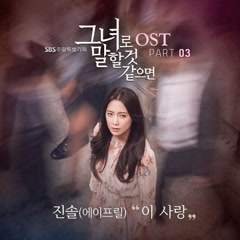 Let Me Introduce Her OST Part.3