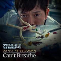 Investigation Couple OST Part.1 - Ki Hyun, Jooheon