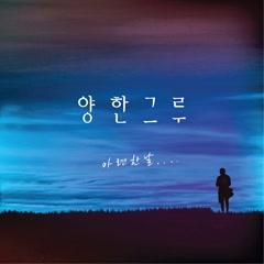A Faint Day (Single) - YangHangeuru