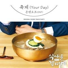 Let's Eat 3 OST Part.1