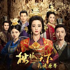 Độc Cô Thiên Hạ OST - Various Artists