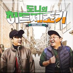 Hyung-Don's HIT MAKER (Single)