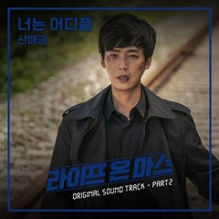 Life on Mars OST Part.2
