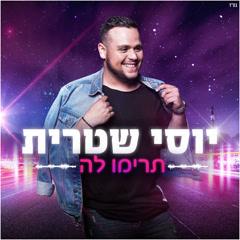 תרימו לה (Single) - Yossi Shitrit