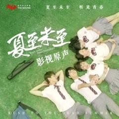 Hạ Chí Chưa Tới OST - Various Artists