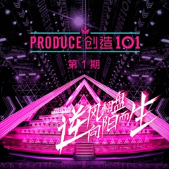 Produce 101 China - Tập 1 (Live Album) - Various Artists
