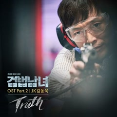 Investigation Couple OST Part.2 - JK Kim Dong Uk