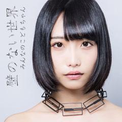 Kabe no Nai Sekai - Minna no Kodomo-chan