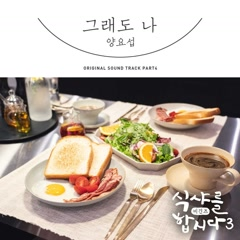 Let's Eat 3 OST Part.4