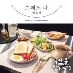 Let's Eat 3 OST Part.4 - Yang Yoseob