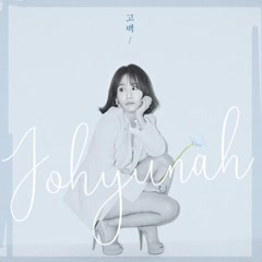 Confession (Single) - Jo Hyun Ah
