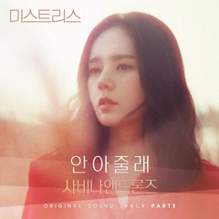 Mistress OST Part.1