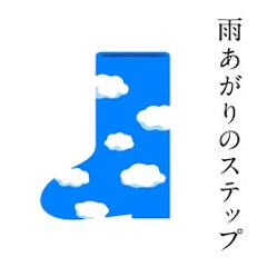 Ameagari No Step (Charity Version)