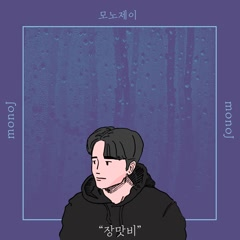 Jangmasbi (Single) - mono.J
