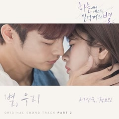 Hundred Million Stars From the Sky OST Part.2