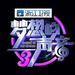 Sound Of My Dream China 2018 Tập 1