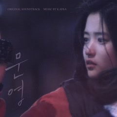 Moon Young (Original Motion Picture Soundtrack)