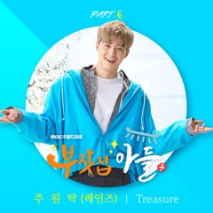 Rich Family's Son OST Part.6 - Joo Won Tak