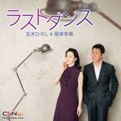 Last Dance / Ame no Wakaremichi - Hiroshi Itsuki, Fuyumi Sakamoto