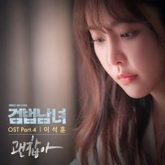 Investigation Couple OST Part.4 - Lee Seok Hoon