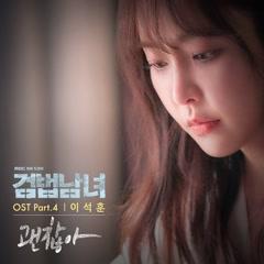 Investigation Couple OST Part.4 - Lee Seok Hoon