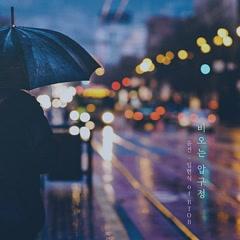 Rainy Apgujeong (Single)