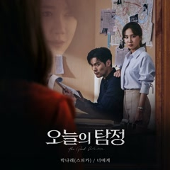 The Ghost Detective OST Part.1 - Park Na Rae