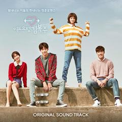 Weightlifting Fairy Kim Bok Joo OST (CD1)