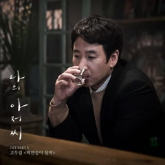 My Mister OST Part.5 - Ko Woo Rim