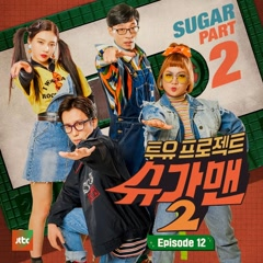 Two Yoo Project – Sugar Man 2 Part.12