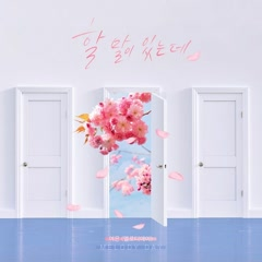 Doll House OST Part.7