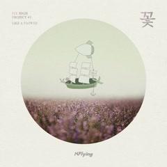 Fly High Project #1 `Like a Flower` (Single)