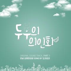 Tofu Personified OST Part.1 - Doritori