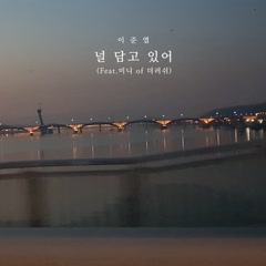 I Have You (Single) - Lee Joon Yeob