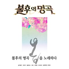 Immortal Song (Singing The Legend – Singing The Spring)
